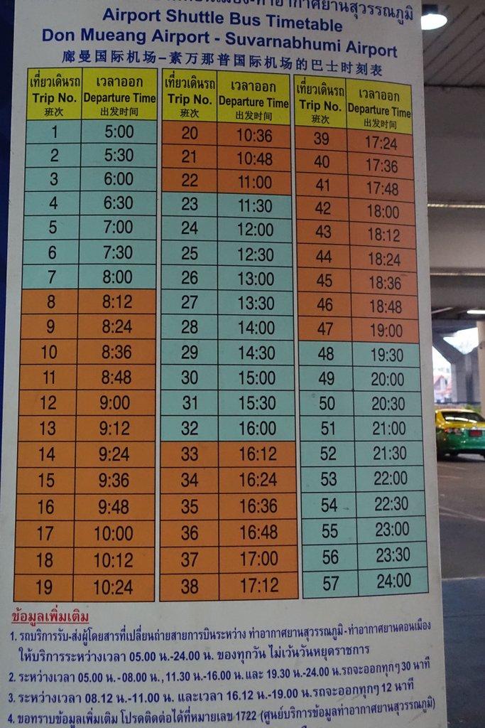Расписание Suttle Bus